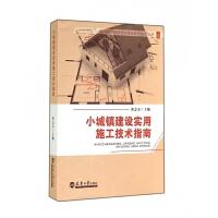 小城镇建设实用施工技术指南/新时期小城镇规划建设管理指南丛书
