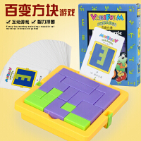 早教游戏55关百变方块智力拼图儿童动手动脑益智幼教玩具礼物