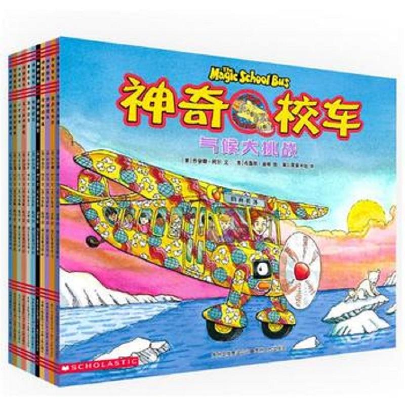 神奇校车·图画书版(全11册) 美国Scholastic学子出版社金牌畅销系列,备受小科学迷热爱推崇的科普童书!