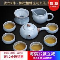茶具套装泡茶杯 汝窑功夫茶具套装家用整套办公简约汝窑釉开片陶瓷泡茶壶盖碗茶杯