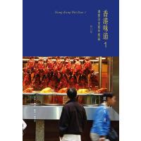 香港味道1:酒楼茶室精华极品(修订版)
