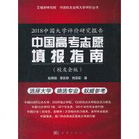 2018中国大学评价研究报告――中国高考志愿填报指南(校友会版)