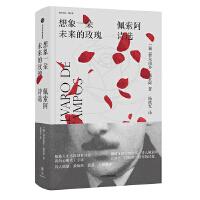 想象一朵未来的玫瑰(荣获深圳读书月2019年度十大文学好书)