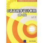 C语言程序设计教程(第二版)――高等院校计算机教育系列教材