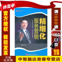 正版包票 精细化服务营销 李羿锋(4DVD6小时)培训讲座视频光盘碟片