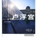 艺术与建筑:卢浮宫