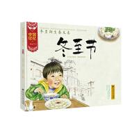 中国记忆・传统节日图画书:冬至阳生春又来 冬至节(精装)