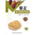 藜麦高产栽培技术读本
