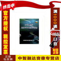 正版包票生产安全危机管理转型期中国面临的挑战电视专题讲座 薛澜 1DVD 视频音像光盘