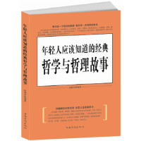 【旧书二手九成新】年轻人应该知道的经典哲学与哲理故事 北极星 编著 9787511324283 中国华侨出版社