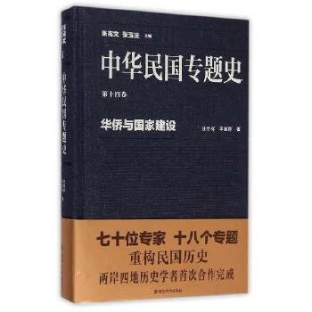 华侨与国家建设(pdf+txt+epub+azw3+mobi电子书在线阅读下载)