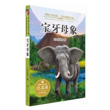 动物小说王国·...