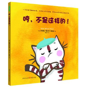 哼,不是这样的! 温馨有趣的故事,引导孩子理解、尊重和接纳与自己不同的朋友,学会发现他人的优点;幽默滑稽的情节,带领孩子了解多元文化、开阔视野,培养孩子的世界眼光。童趣妙想,幼儿成长必备,青豆童书馆出品。