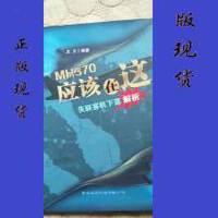 【二手旧书9成新】MH370应该在这 失联客机下落解析 /龙文 龙文