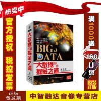 正版包票大数据时代掘金之道 贾春涛 6DVD 企业运营管理培训讲座光盘视频
