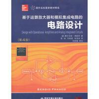 基于运算放大器和模拟集成电路的电路设计(第4版)(国外名校教材精选) 9787560597362 赛尔吉欧・佛朗哥;荣