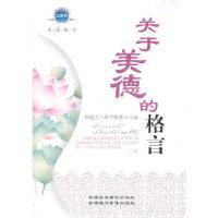 【旧书二手书9成新】关于美德的格言 阿迪力・穆罕默德 9787807444725 新疆美术摄影出版社