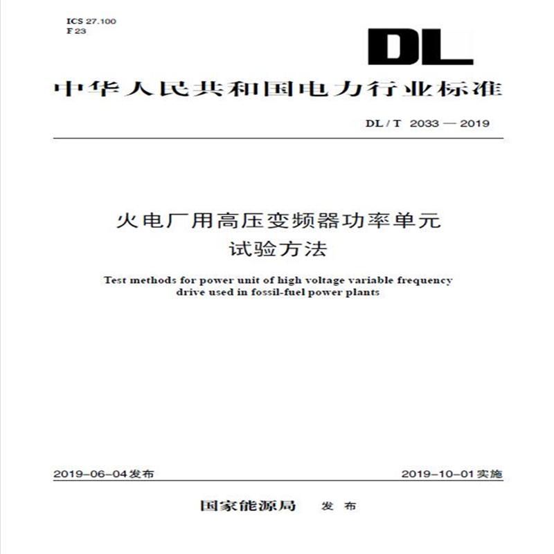 DL/T 2033—2019 火电厂用高压变频器功率单元试验方法