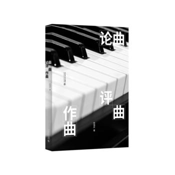 论曲·评曲·作曲(货号:A7) 杨瑞庆 9787545817287 上海书店出版社书源图书专营店