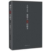 东野圭吾:嫌疑人X的献身(易烊千玺、王凯推荐,至为纯粹的爱情,绝好的诡计)