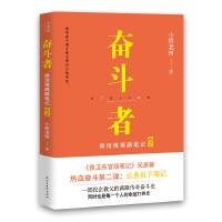 奋斗者:侯沧海商路笔记2