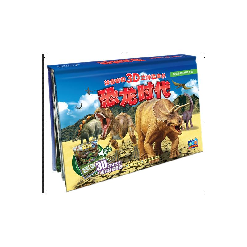 神奇世界3D立体发声书:恐龙时代 本书是一套为3-6岁孩子所准备的3D立体发声书,包括恐龙、海洋、野生动物和机械四册。以立体、发声这种生动而有趣的方式逼真地为孩子展示这美丽的大千世界,同时辅以科普知识,寓教于乐。是一套高端科普玩具书。