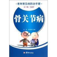 骨关节病/老年常见病防治手册 朴哲//李瓦里