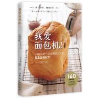 【二手书旧书95成新】我爱面包机!(珍藏版),日本主妇之友社,北京科学技术出版社