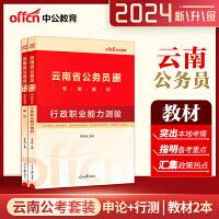 中公教育云南公务员考试用书 2022云南省公务员考试用书申论行测教材2本 云南公务员2022年省考申论行政职业能力测验教