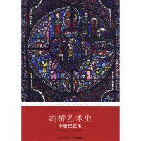 【旧书二手九成新】剑桥艺术史:中世纪艺术 (英)谢弗―克兰德尔(Shaver-Crandell,A) 著;钱乘旦 译