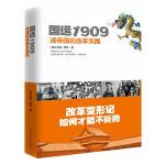 国运1909:清帝国的改革突围--历史照进现实,中国改革百年回望,变法图强,如何才能不折腾:金銮殿内外的众生写相