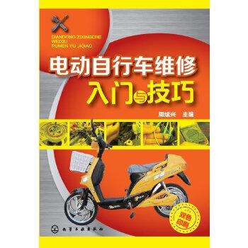 电动自行车维修入门与技巧 零起点电动自行车维修入门指导书