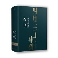 余华中篇小说集:四月三日事件(珍藏版)