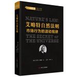 艾略特自然法则:市场行为的波动规律 / 股票投资经典译丛