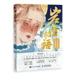岩生初语 岩彩插画手绘教程