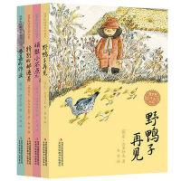 俄罗斯经典文学书系 野鸭子再见 费嘉的作业 特别邮递员 顽猴小不点 全4册 6-10-12岁青少年中小学生课外阅读名著