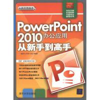 PowerPoint 2010办公应用从新手到高手 杨继萍 吴军希 孙岩
