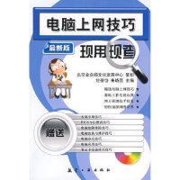 【新书店正版】电脑上网技巧现用现查最 新版甘登岱朱晓亮主编9787802432550