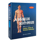 人�w解剖彩色�D�V(第2版)