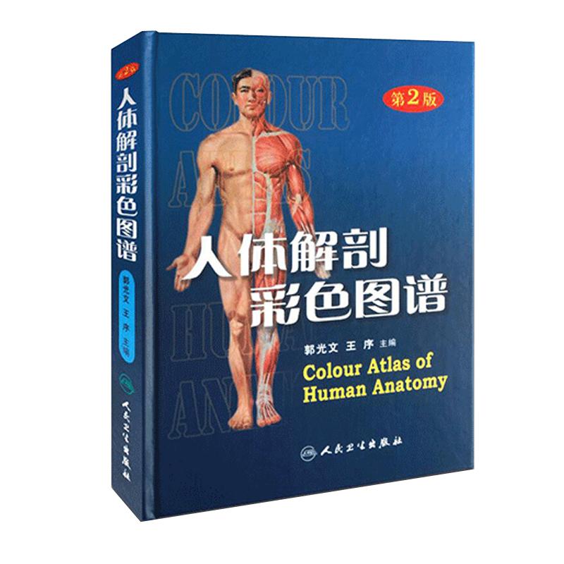 """人体解剖彩色图谱(第2版) 本书荣获国家新闻出版总署颁发的""""第四届全国优秀科技图书一等奖"""",全书500余幅精美图片,系统全面。全新第3版已出版增加3D和AR等数字化内容,需要购买请移步"""