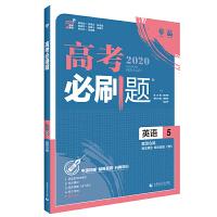理想树67高考2020新版高考必刷题 英语5 题型合练 高考专题训练