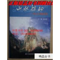 【二手旧书9成新】 山水探秘:浙江大地精品游