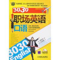 【旧书二手九成新】3030职场英语口语(含1张MP3光盘) (韩)金知完 著,金恩静 译 9787111323549