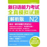 新日语能力考试全真模拟试题N2解析版(附MP3)
