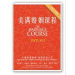 美满婚姻课程:共八课,旨在缔造美满婚姻(建议搭配《婚姻书》一起使用)