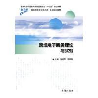 跨境电子商务理论与实务 鲁丹萍 9787040487435 高等教育出版社教材系列