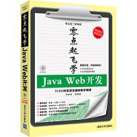 零点起飞学Java Web开发(配光盘)(零点起飞学编程)