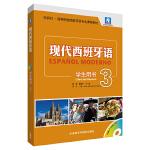 现代西班牙语(学生用书)(3)(2017新)(配MP3光盘一张)