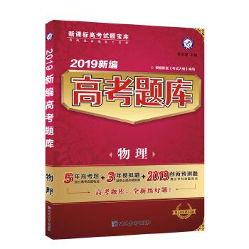 新编高考题库 物理(2019版)--天星教育 (高考题库,全新练好题)