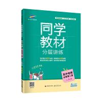 曲一线 同学教材分层讲练 高中地理 必修第二册 人教版 2020版 根据新教材(2019年版)全新编写五三